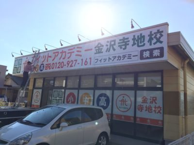 Fitアカデミー寺地店_屋外B