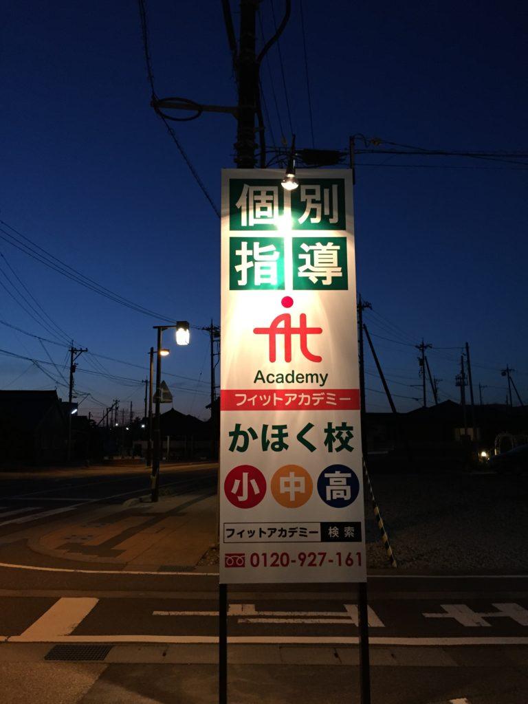 Fitアカデミー宇野気店_屋外B