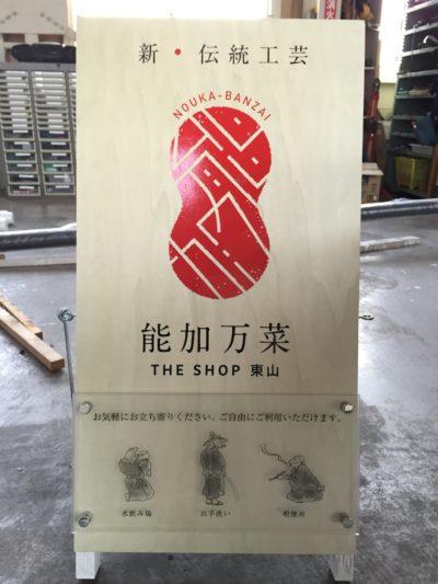 能加万菜 東山SHOP_A
